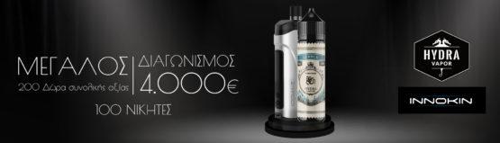 site banner gr 555x159 - Hydra Chimera 15ml Flavorshot